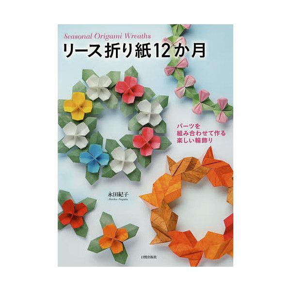 リース折り紙12か月 パーツを組み合わせて作る楽しい輪飾り/永田紀子