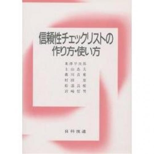 信頼性チェックリストの作り方・使い方/米澤平次郎