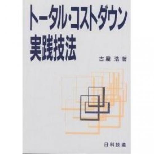 トータル・コストダウン実践技法/古屋浩
