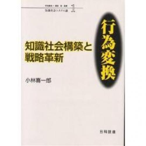 知識社会構築と戦略革新・行為変換/小林喜一郎