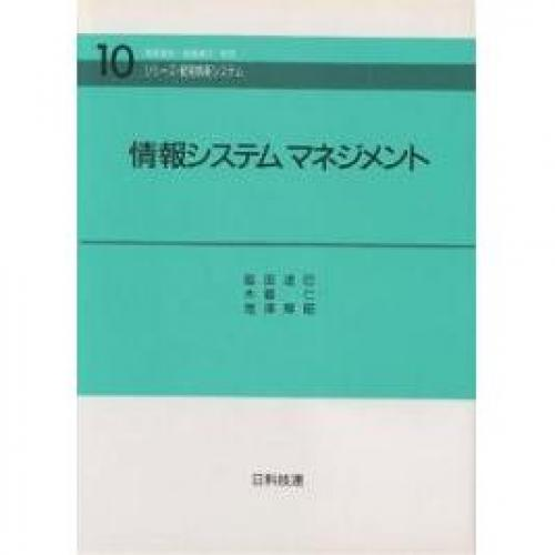 情報システムマネジメント/島田達巳