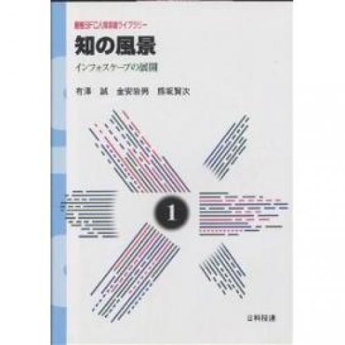 知の風景 インフォスケープの展開/有澤誠