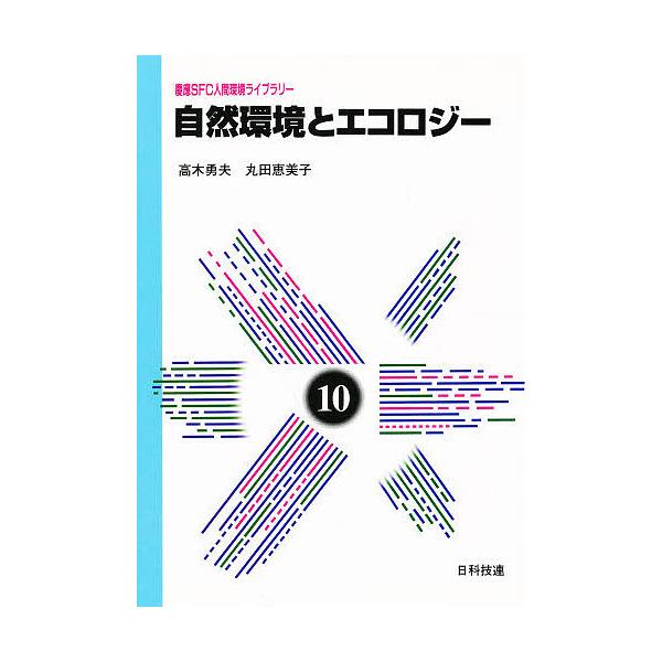 自然環境とエコロジー/高木勇夫/丸田恵美子