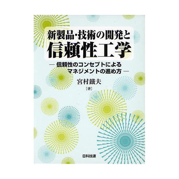 新製品・技術の開発と信頼性工学 信頼性のコンセプトによるマネジメントの進め方/宮村鐵夫