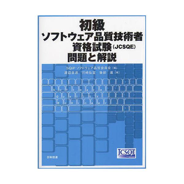 初級ソフトウェア品質技術者資格試験〈JCSQE〉問題と解説/SQiPソフトウェア品質委員会/渡辺喜道/鷲崎弘宜