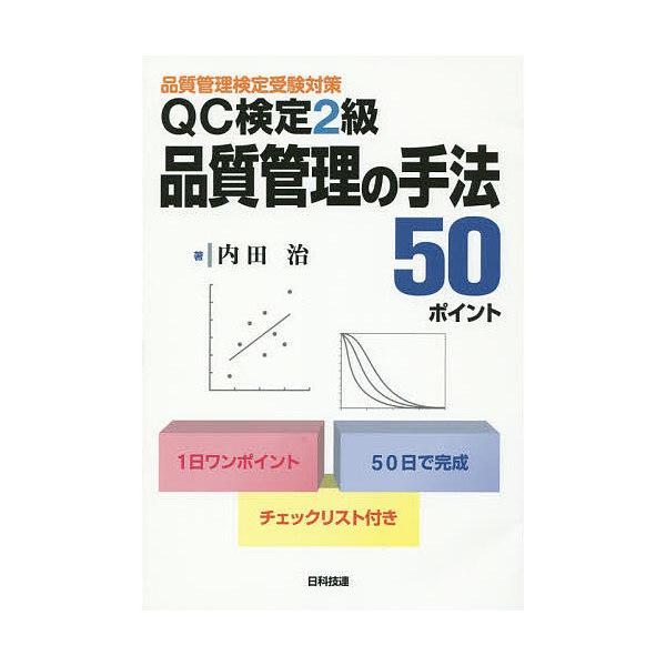 QC検定2級品質管理の手法50ポイント 品質管理検定受験対策/内田治