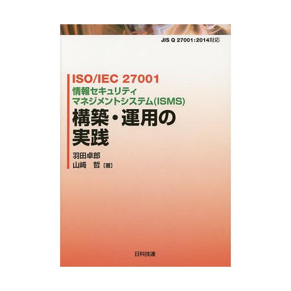 ISO/IEC 27001情報セキュリティマネジメントシステム〈ISMS〉構築・運用の実践/羽田卓郎/山崎哲