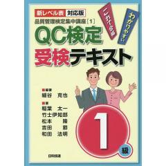 QC検定受検テキスト1級 新レベル表対応版/細谷克也/稲葉太一/竹士伊知郎