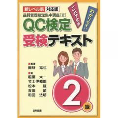 QC検定受検テキスト2級 新レベル表対応版/細谷克也/稲葉太一/竹士伊知郎