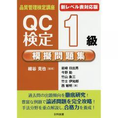 QC検定1級模擬問題集/細谷克也/岩崎日出男/今野勤