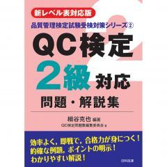 QC検定2級対応問題・解説集 新レベル表対応版/細谷克也/QC検定問題集編集委員会