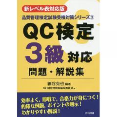 QC検定3級対応問題・解説集 新レベル表対応版/細谷克也/QC検定問題集編集委員会