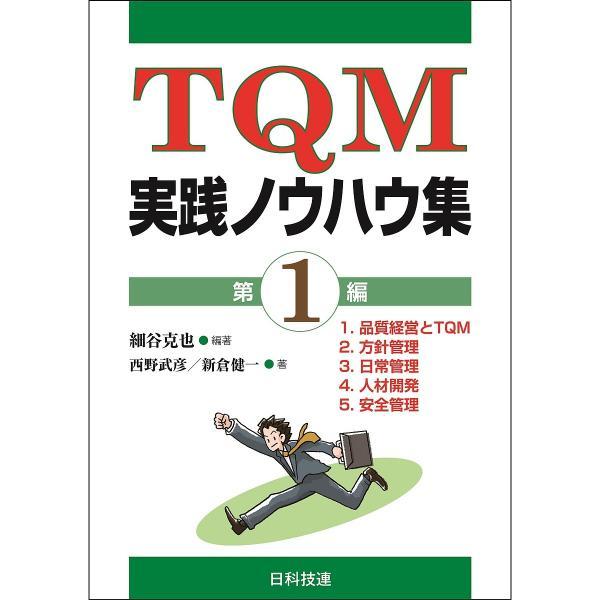 TQM実践ノウハウ集 第1編/細谷克也/西野武彦/新倉健一