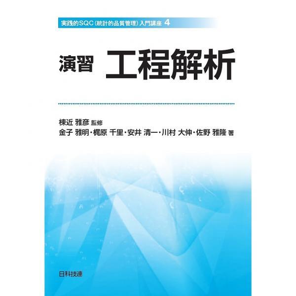 演習工程解析/棟近雅彦/金子雅明/梶原千里