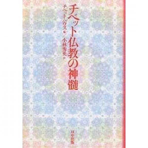 チベット仏教の神髄/チベット・ハウス/小林秀英