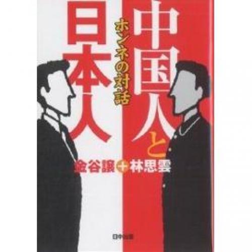 中国人と日本人 ホンネの対話/金谷譲/林思雲