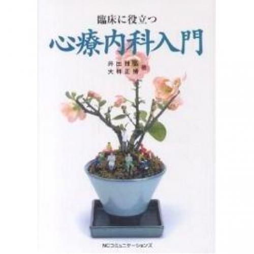 臨床に役立つ心療内科入門/井出雅弘/大林正博