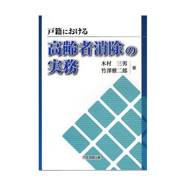 戸籍における高齢者消除の実務/木村三男/竹澤雅二郎