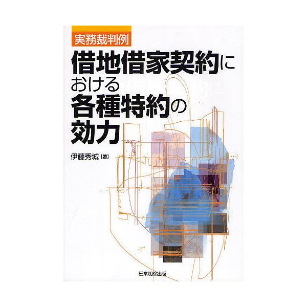 実務裁判例借地借家契約における各種特約の効力/伊藤秀城