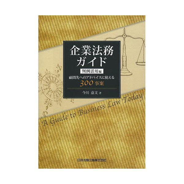 企業法務ガイド 判例活用編/今川嘉文