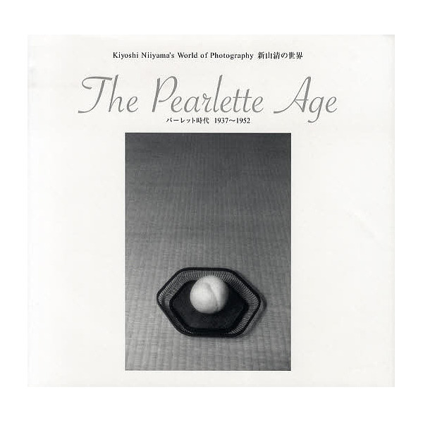 The Pearlette Age パーレット時代1937~1952 新山清の世界/新山洋一