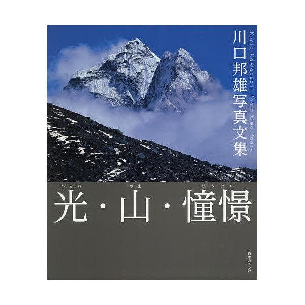 光・山・憧憬 川口邦雄写真文集/川口邦雄