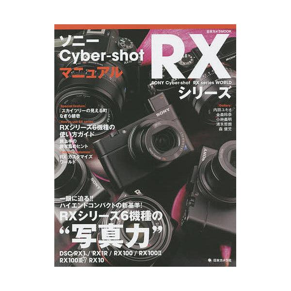 """ソニーCyber‐shot RXシリーズマニュアル 一眼に迫る!ハイエンドコンパクトの""""写真力"""""""