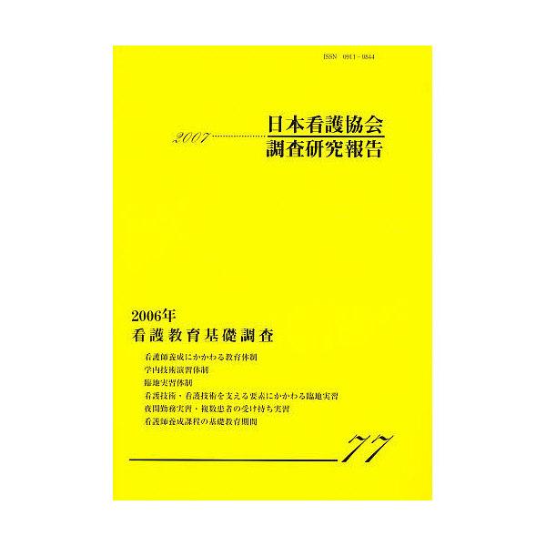 日本看護協会調査研究報告 No.77(2007)/日本看護協会政策企画部