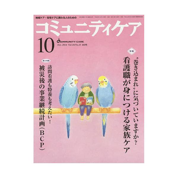 コミュニティケア 地域ケア・在宅ケアに携わる人のための Vol.16/No.11(2014-10)