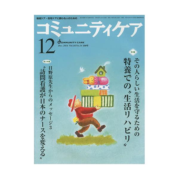コミュニティケア 地域ケア・在宅ケアに携わる人のための Vol.16/No.14(2014-12)