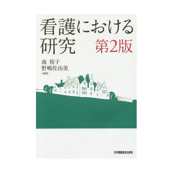 看護における研究/南裕子/野嶋佐由美