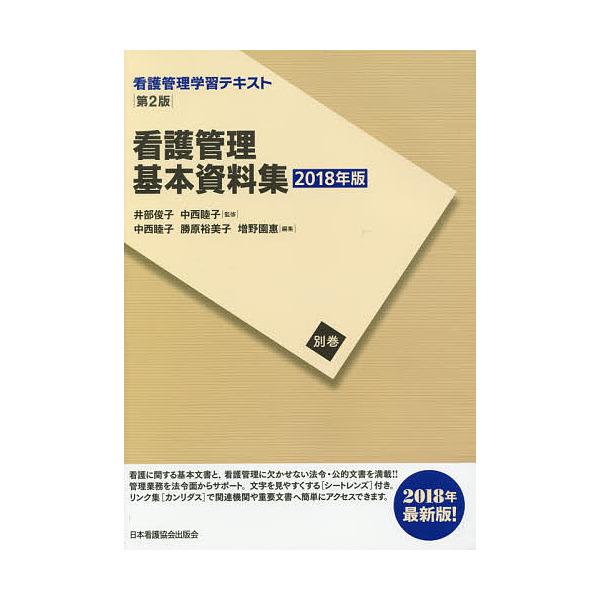 看護管理学習テキスト 別巻〔2018年版〕/井部俊子/中西睦子