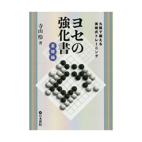 ヨセの強化書 九路で鍛える実戦式トレーニング 基礎編/寺山怜