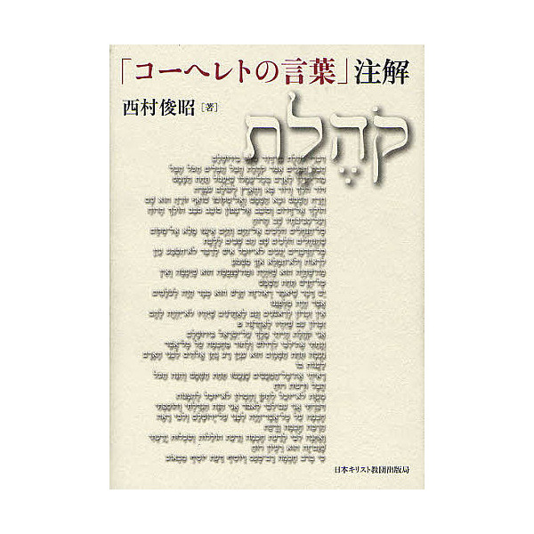 「コーヘレトの言葉」注解/西村俊昭