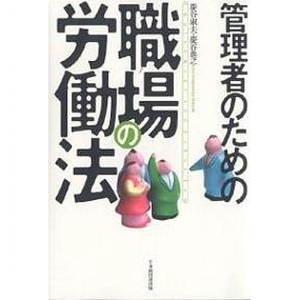 管理者のための職場の労働法/慶谷淑夫/慶谷典之