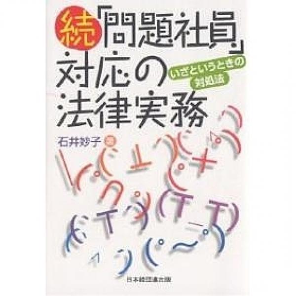 「問題社員」対応の法律実務 続/石井妙子