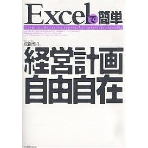 Excelで簡単経営計画自由自在/成瀬健生