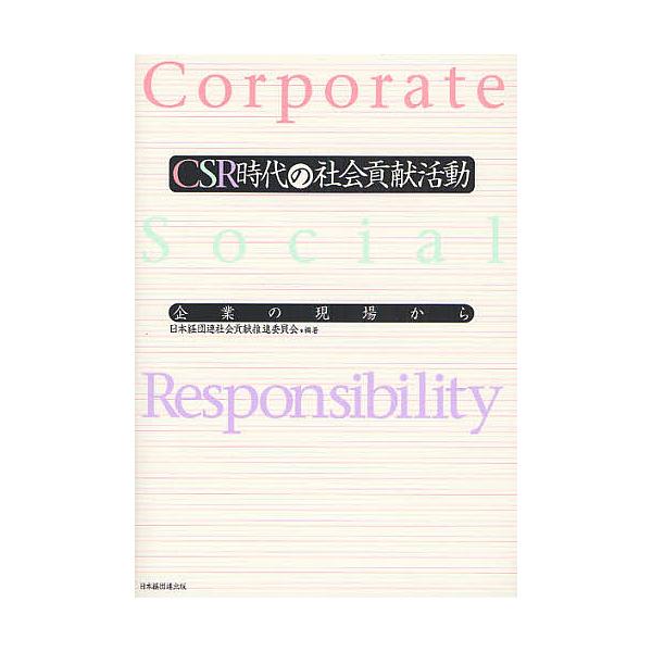 CSR時代の社会貢献活動 企業の現場から/日本経団連社会貢献推進委員会