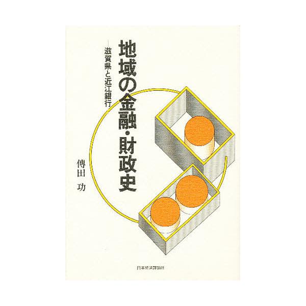 地域の金融・財政史 滋賀県と近江銀行/傅田功