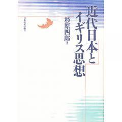 近代日本とイギリス思想/杉原四郎