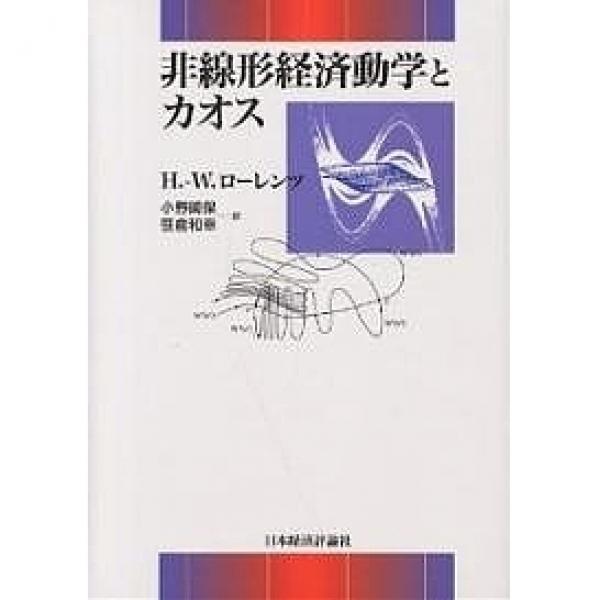 非線形経済動学とカオス/H.W.ローレンツ/小野崎保/笹倉和幸
