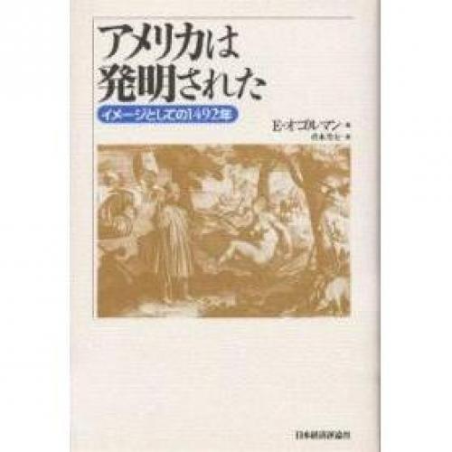 アメリカは発明された イメージとしての1492年/E.オゴルマン/青木芳夫