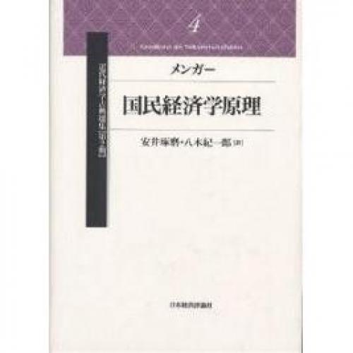 国民経済学原理/メンガー/安井琢磨/八木紀一郎