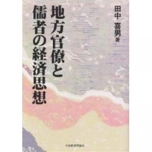 地方官僚と儒者の経済思想/田中喜男