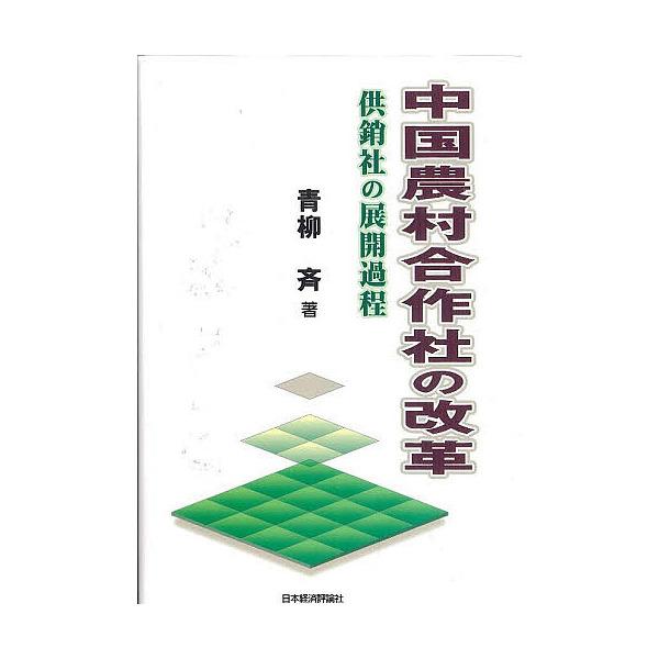中国農村合作社の改革 供銷社の展開過程/青柳斉