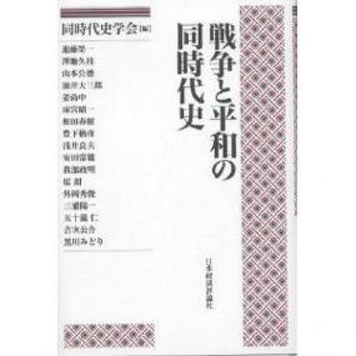戦争と平和の同時代史/同時代史学会/進藤榮一