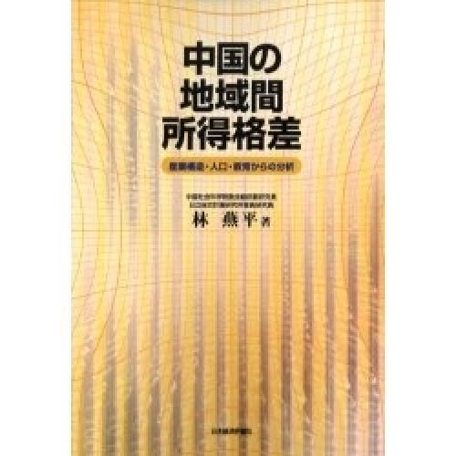中国の地域間所得格差 産業構造・人口・教育からの分析 オンデマンド版/林燕平