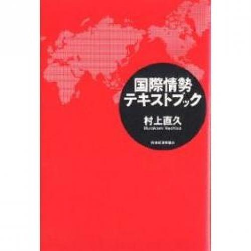 国際情勢テキストブック/村上直久