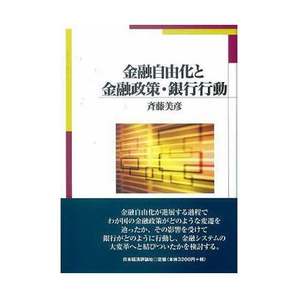 金融自由化と金融政策・銀行行動/斉藤美彦