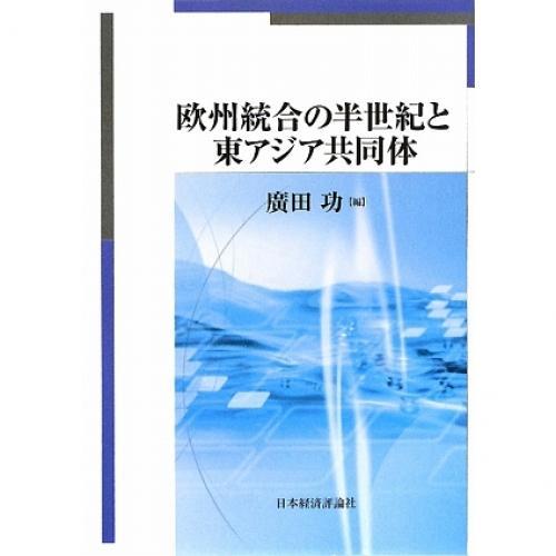 欧州統合の半世紀と東アジア共同体/廣田功
